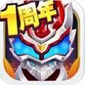铠甲勇士之英雄传说三周年内购破解版 v1.3.7