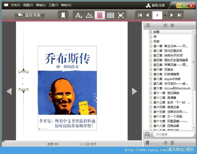 京东阅读PC客户端电脑版 v1.2.2 安装版