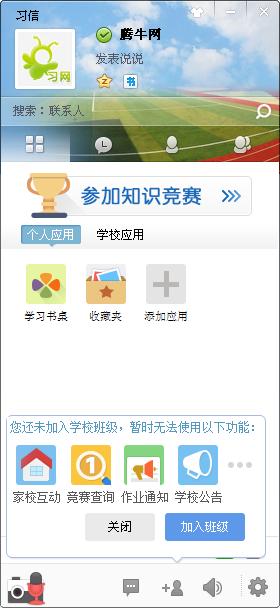 习信官方PC端电脑版 V2.0.12.90 安装版