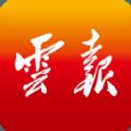 云报客户端app v1.62