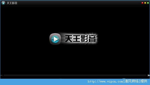 天王影音播放器官方电脑版 v2.0.1  安装版