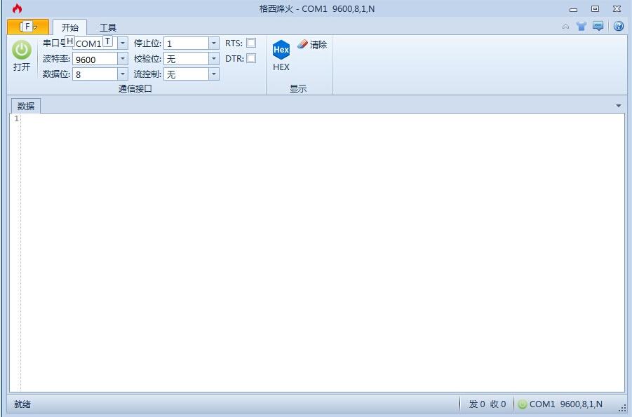 格西烽火串口助手官方版 v1.6 安装版