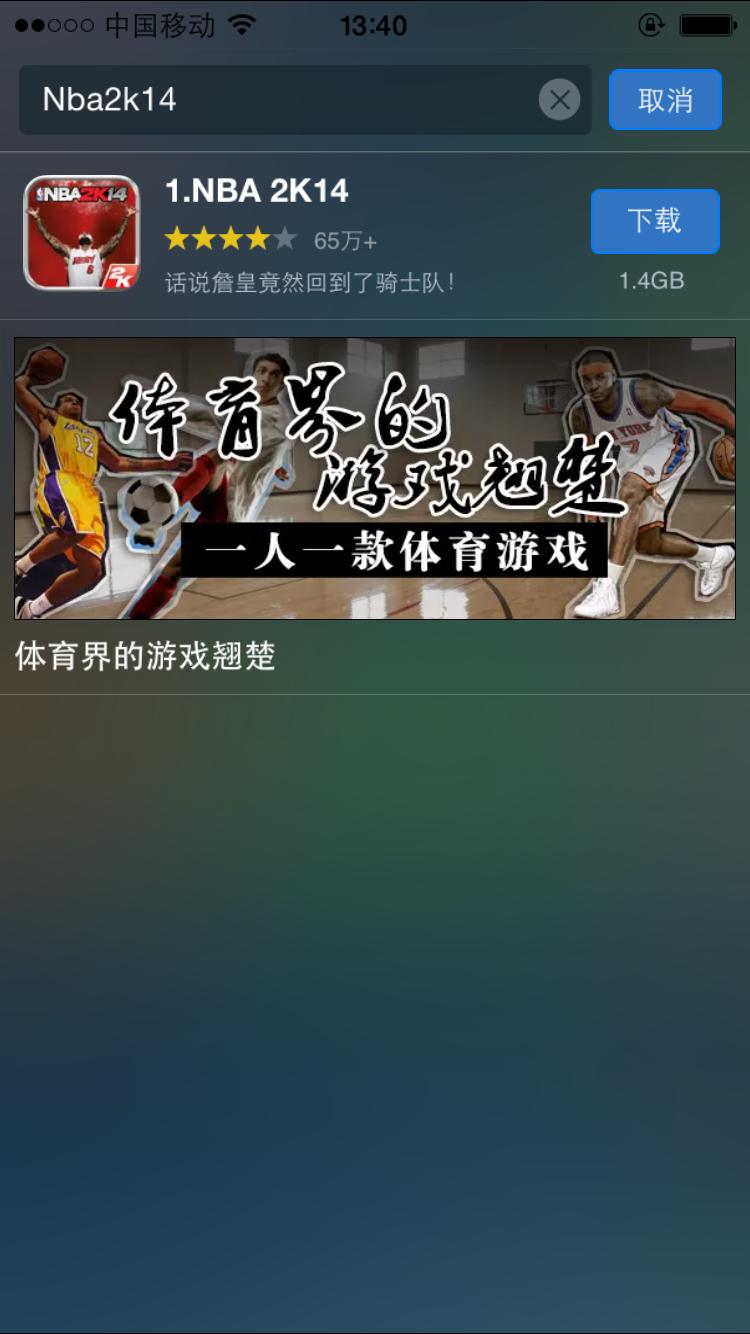 《NBA2K14》姚明 麦迪名单 绿色版