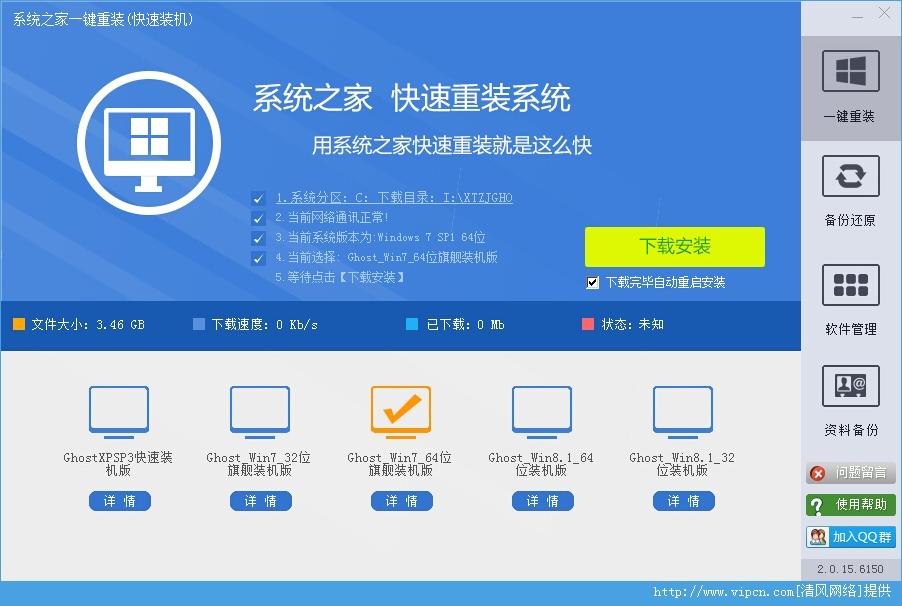 系统之家一键重装官方版(极速装机) V2.0.15.6.15 安装版