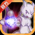 宠物小精灵官方版手游 v1.83