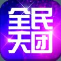 全民天团手游IOS版 v3.0.4