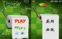 厕所必玩游戏合集