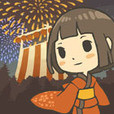 昭和夏日祭物语