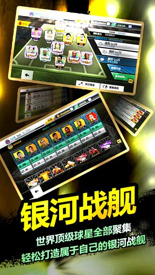 腾讯胜利足球电脑版 V2.2.2