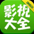 360影视大全官方APK手机安卓版 v4.1.4