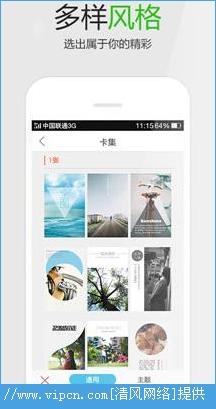 卡集安卓手机版app(唯美图片制作) v1.0