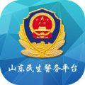 山东民生警务平台app