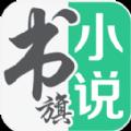 书旗小说安卓破解版 v8.3.0.13