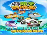 萌宠冒险岛游戏官网安卓版 v0.99
