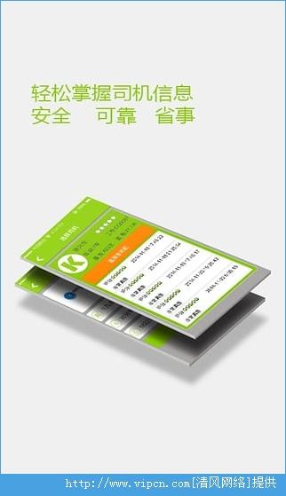 代叫司机安卓手机版app v1.0.0.3