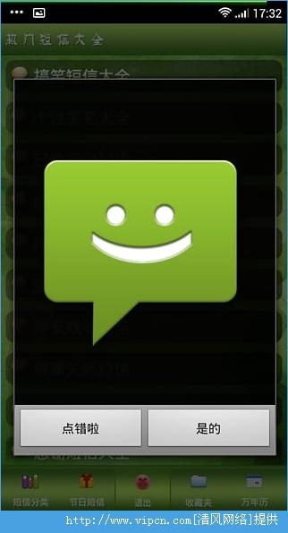 热门短信大全安卓版手机版app v5.7.25