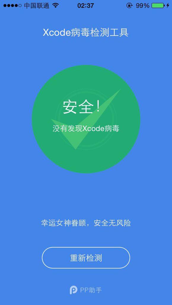 Xcode病毒检测工具下载分享[图]