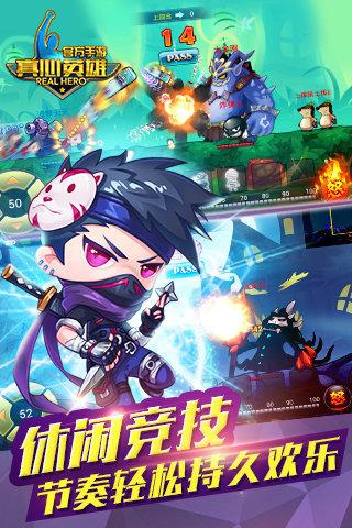 真心英雄官网安卓版 v1.5