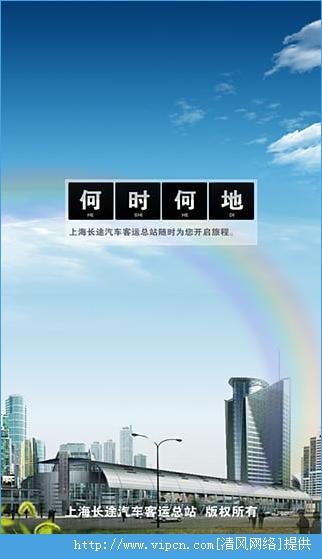 上海客运总站手机订票iOS官网app v1.1.1