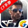 cf穿越火线永久雷神版手游 v1.0.23.170