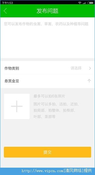 点点田软件安卓版app v1.0