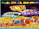 土豪斗翻天最新破解无限金币版 v3.2.5