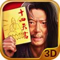 武侠3D风云十四天书IOS版
