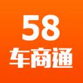 58车商通官网版