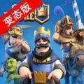 部落冲突皇室战争游戏私服变态版手机游戏 v2.3.1