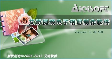 艾奇视频电子相册制作软件破解版 v4.25.501 绿色版
