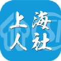 上海人社官网app下载 v2.9.4.2