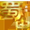 蜀山正传官网手机版 v1.0