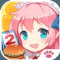 萌娘餐厅2iOS版