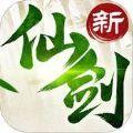 新仙剑奇侠传3D重制版官方版 v2.7.0