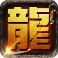 烈火遮天王者传奇官网正版手游 v2.9.3