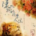 陈二狗的妖孽人生电视剧第二季百度云
