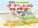 66徐州麻将游戏官网安卓版 v1.0