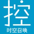 时空召唤控app手机版 v1.2