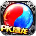 屠神王者传奇手游官网版 v1.1