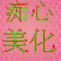 王者荣耀痴心美化包安卓版 v1.0.1