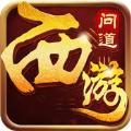 西游记2官网手机版 v1.0