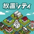 放置的城市游戏安卓版 v1.5.1