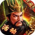 风云国战三国志传记iOS版