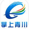 掌上青川直播频道新闻app v1.6