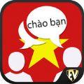 学习越南语