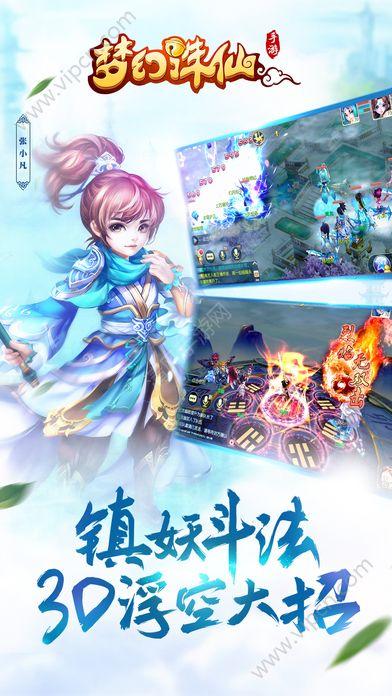 梦幻诛仙图3