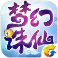 梦幻诛仙游戏iOS版 v1.6.2