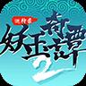妖玉奇谭2内购破解版 v1.0.3