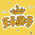 腾讯王卡助手app v1.0