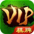 VIP棋牌中心手机版 v1.1.6